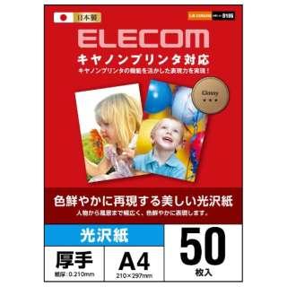 EJK-CGNA450(EJK-CGNシリーズ/光沢写真用紙/光沢紙厚手/キヤノン用/A4/50枚)