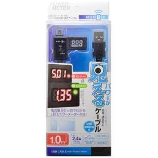 LEDパワーメーター付きmicroUSB充電・通信ケーブル USB A(4ピン オス)-USB マイクロB(5ピン オス) SCB-L110/BK