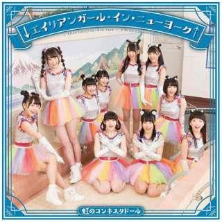 虹のコンキスタドール/↓エイリアンガール・イン・ニューヨーク↑ 青盤 【DVD】