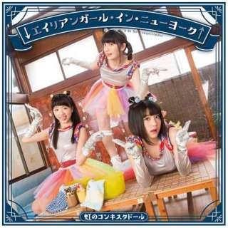 虹のコンキスタドール/↓エイリアンガール・イン・ニューヨーク↑ 藍盤 【DVD】