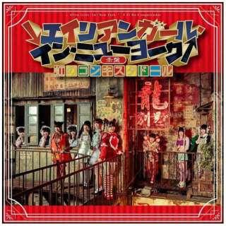虹のコンキスタドール/↓エイリアンガール・イン・ニューヨーク↑ 赤盤 【DVD】