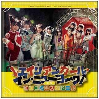 虹のコンキスタドール/↓エイリアンガール・イン・ニューヨーク↑ 黄盤 【DVD】