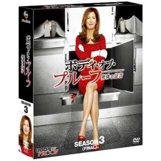 ボディ・オブ・プルーフ/死体の証言 シーズン3<ファイナル> コンパクト BOX 【DVD】