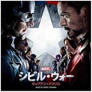 (オリジナル・サウンドトラック)/シビル・ウォー/キャプテン・アメリカ オリジナル・サウンドトラック 【CD】