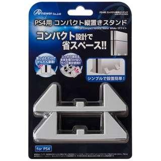 PS4用 コンパクト縦置きスタンド(ホワイト)[PS4(CUH-1000/CUH-1100/CUH1200)]