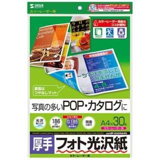 カラーレーザー用フォト光沢紙・厚手(A4・30シート) LBP-KAGNA4N