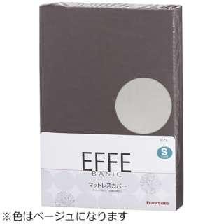 【ボックスシーツ】フランスベッド エッフェ ベーシック シングルサイズ(綿100%/97×195×35cm/ベージュ)