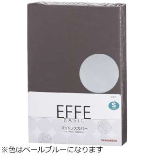 【ボックスシーツ】フランスベッド エッフェ ベーシック ダブルサイズ(綿100%/140×195×35cm/ペールブルー)