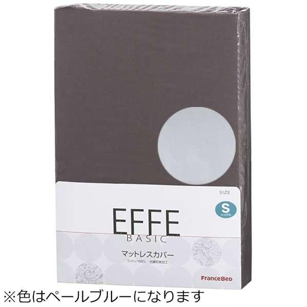 【ボックスシーツ】フランスベッド エッフェ ベーシック シングルロングサイズ(綿100%/97×210×35cm/ペールブルー)