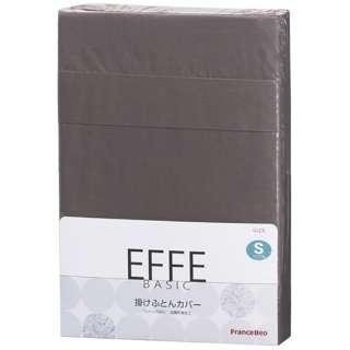 【掛ふとんカバー】フランスベッド エッフェ ベーシック シングルサイズ(綿100%/150×210cm/ブラウン)
