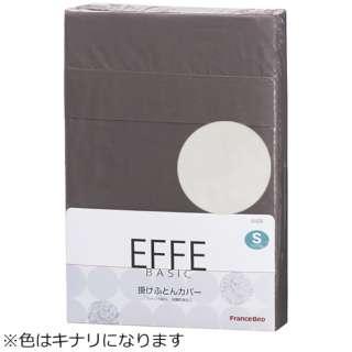 【掛ふとんカバー】フランスベッド エッフェ ベーシック シングルサイズ(綿100%/150×210cm/キナリ)