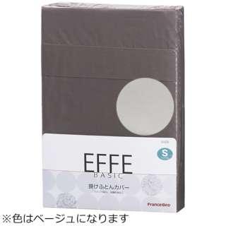 【掛ふとんカバー】フランスベッド エッフェ ベーシック シングルサイズ(綿100%/150×210cm/ベージュ)