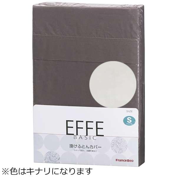 【掛ふとんカバー】エッフェ ベーシック ダブルサイズ(綿100%/190×210cm/キナリ) フランスベッド [生産完了品 在庫限り]