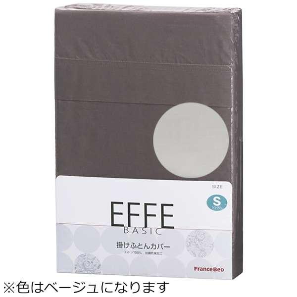 【掛ふとんカバー】エッフェ ベーシック ダブルサイズ(綿100%/190×210cm/ベージュ) フランスベッド [生産完了品 在庫限り]