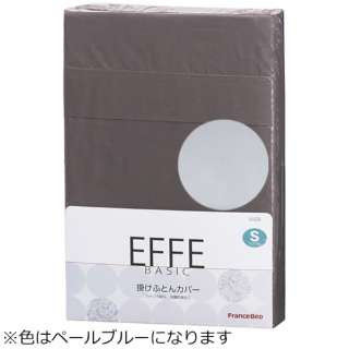 【掛ふとんカバー】エッフェ ベーシック クィーンサイズ(綿100%/220×210cm/ペールブルー) フランスベッド