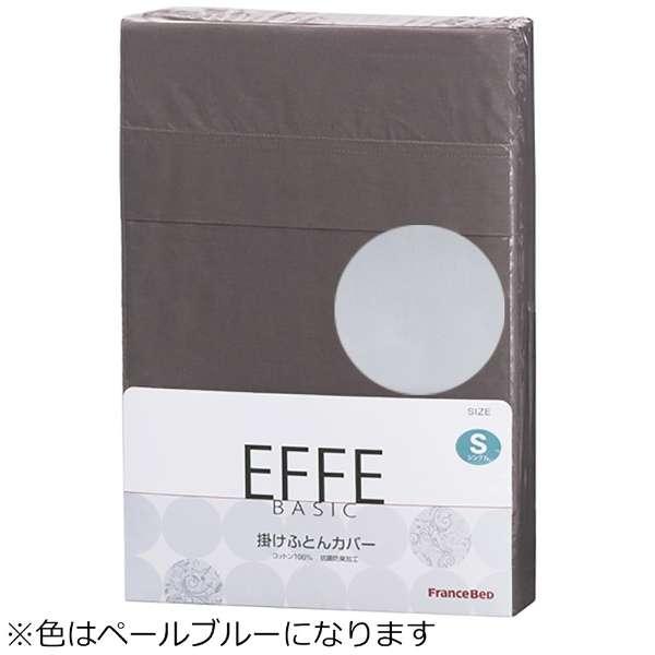 【掛ふとんカバー】フランスベッド エッフェ ベーシック クィーンサイズ(綿100%/220×210cm/ペールブルー)