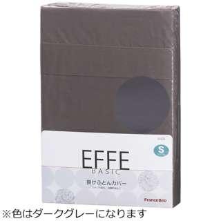 【掛ふとんカバー】エッフェ ベーシック クィーンサイズ(綿100%/220×210cm/ダークグレー) フランスベッド [生産完了品 在庫限り]