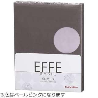 【まくらカバー】フランスベッド エッフェ ベーシック 大きめサイズ(綿100%/50×70cm/ペールピンク)
