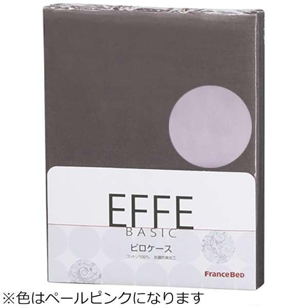 【まくらカバー】エッフェ ベーシック 大きめサイズ(綿100%/50×70cm/ペールピンク) フランスベッド