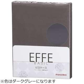 【まくらカバー】フランスベッド エッフェ ベーシック 大きめサイズ(綿100%/50×70cm/ダークグレー)
