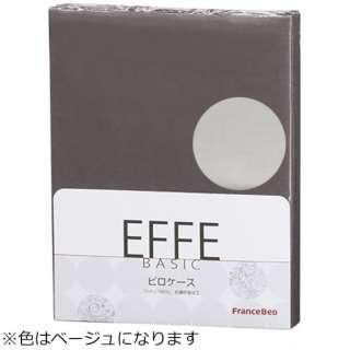【まくらカバー】フランスベッド エッフェ ベーシック 大きめサイズ(綿100%/50×70cm/ベージュ)