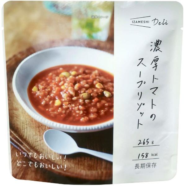 イザメシDeli 濃厚トマトのスープリゾット 3年保存食 265g【長期保存食】