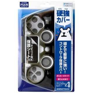 PS4コントローラ用 クリスタルカバー4 クリアブラック【PS4】