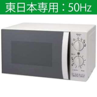 ARE-179-5 電子レンジ ホワイト [17L /50Hz(東日本専用)]