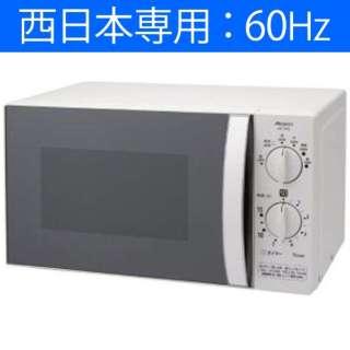 ARE-179-6 電子レンジ ホワイト [17L /60Hz(西日本専用)]
