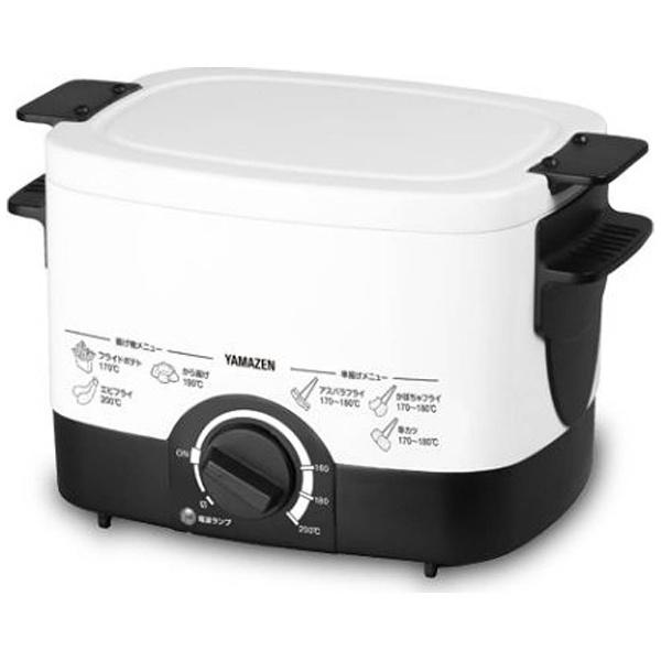 山善 電気フライヤー YAC-120(W) 調理器具