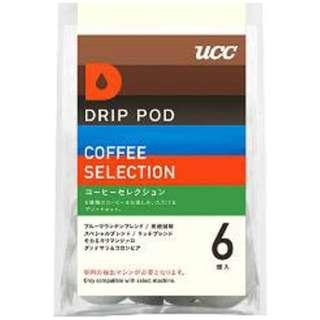 UCC DRIP POD 「コーヒーセレクション」 (6個入) DPCS001