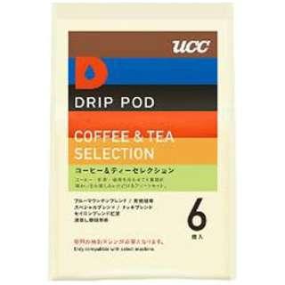 UCC DRIP POD 「コーヒー&ティーセレクション」 (6個入) DPTS001