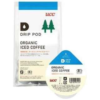 UCC DRIP POD 「有機栽培オーガニックアイスコーヒー」 (8個入) DPYC001