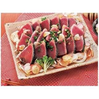 土佐流藁焼き(鰹のタタキ)【海鮮ギフト】 ※冷凍
