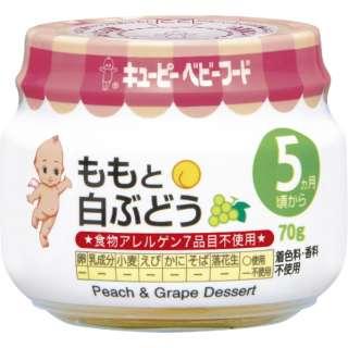 キューピーベビーフード ももと白ぶどう 5ヶ月頃から〔離乳食・ベビーフード 〕