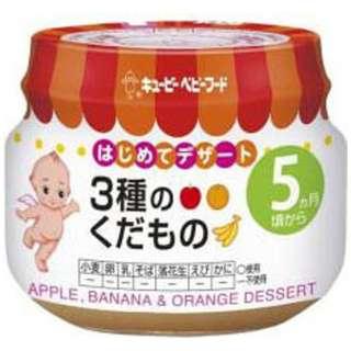 キューピーベビーフード 3種のくだもの 5ヵ月頃から〔離乳食・ベビーフード 〕