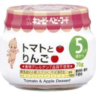 キューピーベビーフード トマトとりんご 5ヶ月頃から〔離乳食・ベビーフード 〕