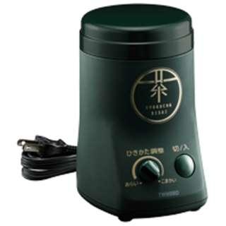 GS-4671DG お茶ひき器 緑茶美採 ダークグリーン