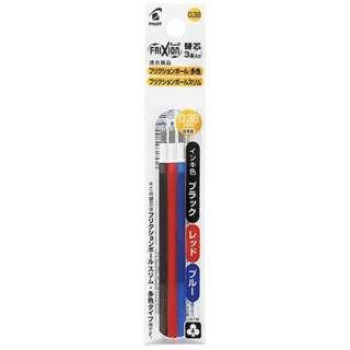 [ボールペン替芯] フリクションボール多色/スリム用替芯 (ボール径:0.38mm) 黒赤青3色セット LFBTRF30UF-3C