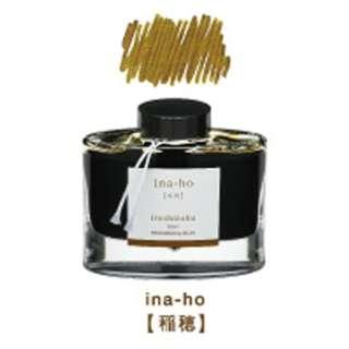 [万年筆インキ] iroshizuku -色彩雫- イナホ 50ml INK-50-IH
