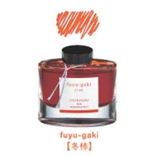 [万年筆インキ] iroshizuku -色彩雫- フユガキ 50ml INK-50-FG