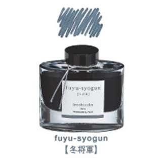[万年筆インキ] iroshizuku -色彩雫- フユショウグン 50ml INK-50-FS