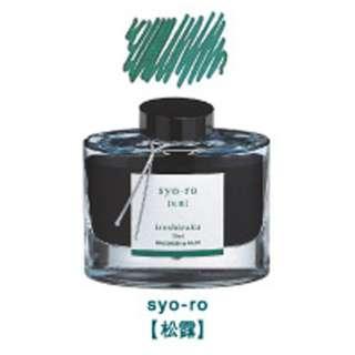[万年筆インキ] iroshizuku -色彩雫- ショウロ 50ml INK-50-SY