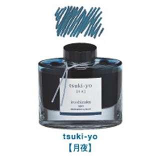 [万年筆インキ] iroshizuku -色彩雫- ツキヨ 50ml INK-50-TY
