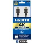 HDMIケーブル 4K対応 2m ブラック【PS4/PS3/Wii U/XboxOne/Xbox360】