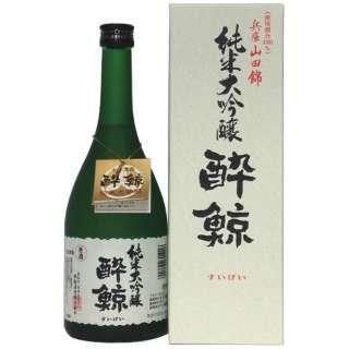 [クール便注文必須商品] 酔鯨 純米大吟醸 山田錦 720ml【日本酒・清酒】