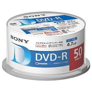 50DMR47LLPP データ用DVD-R [50枚 /4.7GB /インクジェットプリンター対応]