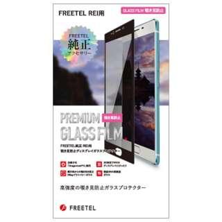 【純正】 REI用 覗き見防止ディスプレイガラスプロテクター ブラック FL-FTJ161B-PRGB
