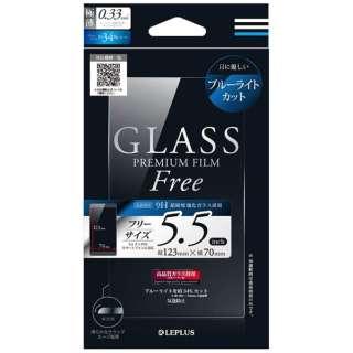 スマートフォン用[5.5インチ] インチ別ガラスフィルム GLASS PREMIUM FILM Free 0.33mm ブルーライトカット LP-SMP55FGLBC