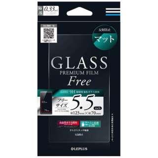スマートフォン用[5.5インチ] インチ別ガラスフィルム GLASS PREMIUM FILM Free 0.33mm マット LP-SMP55FGLM